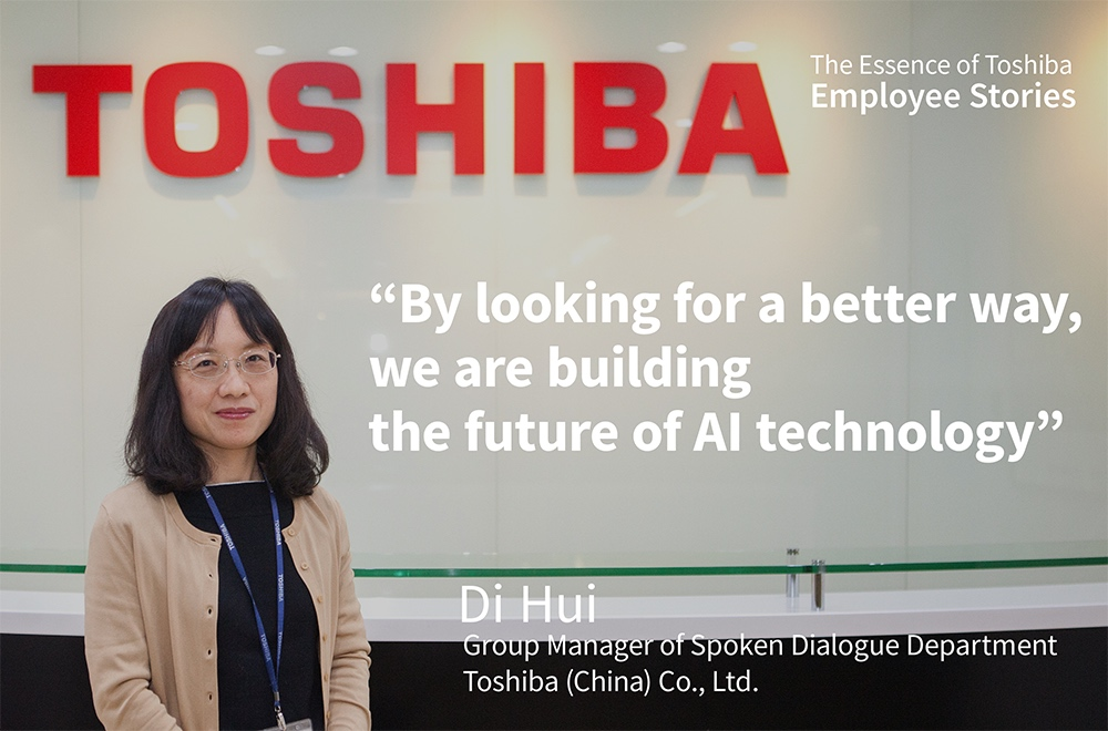 We Are Toshiba: By Looking for a Better Way, We Are Building the Future of AI Technology
