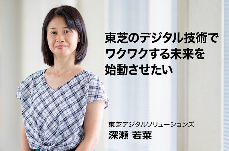 東芝のデジタル技術で、ワクワクする未来を始動させたい ~理念ストーリー We are Toshiba~