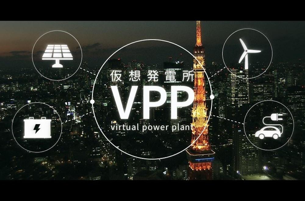 見えない発電所 バーチャルパワープラントとは?
