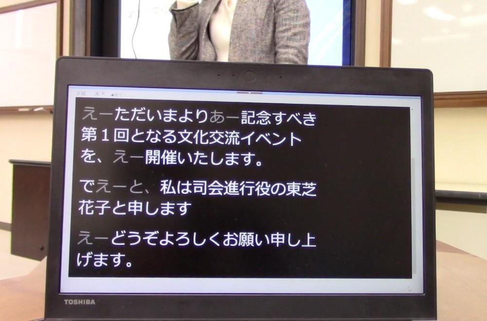 声が瞬時に文字になる! AIで変わる日本の働き方