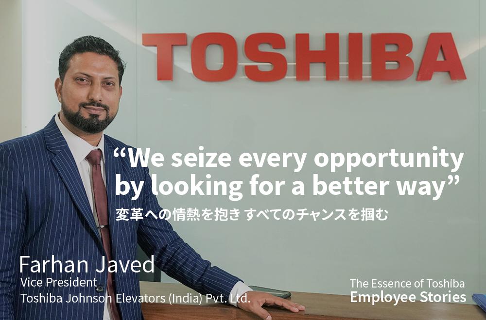 変革への情熱を抱き すべてのチャンスを掴む – We Are Toshiba【インド編】