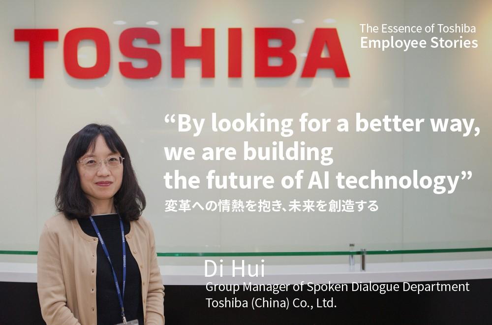 変革への情熱を抱き、機械翻訳の未来を創造する‐We are Toshiba【中国編】