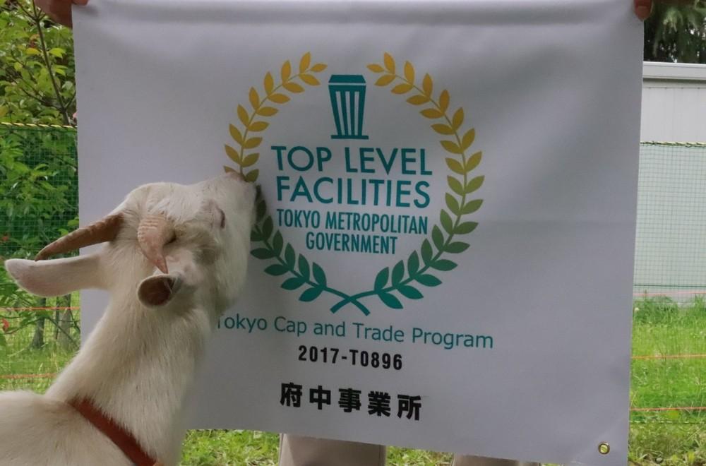 「東京都トップレベル事業所」に選出 東芝・府中事業所の5つの実験的取り組みとは!?