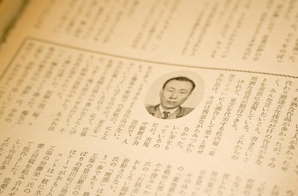 文芸評論家で東芝研究者 奥野健男と探る文学と科学の交差点