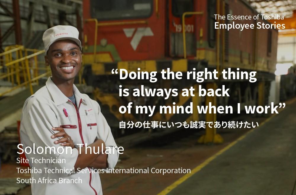 誠実であり続けること。 それが私たち東芝社員の誇りです- We are Toshiba 【南アフリカ篇】