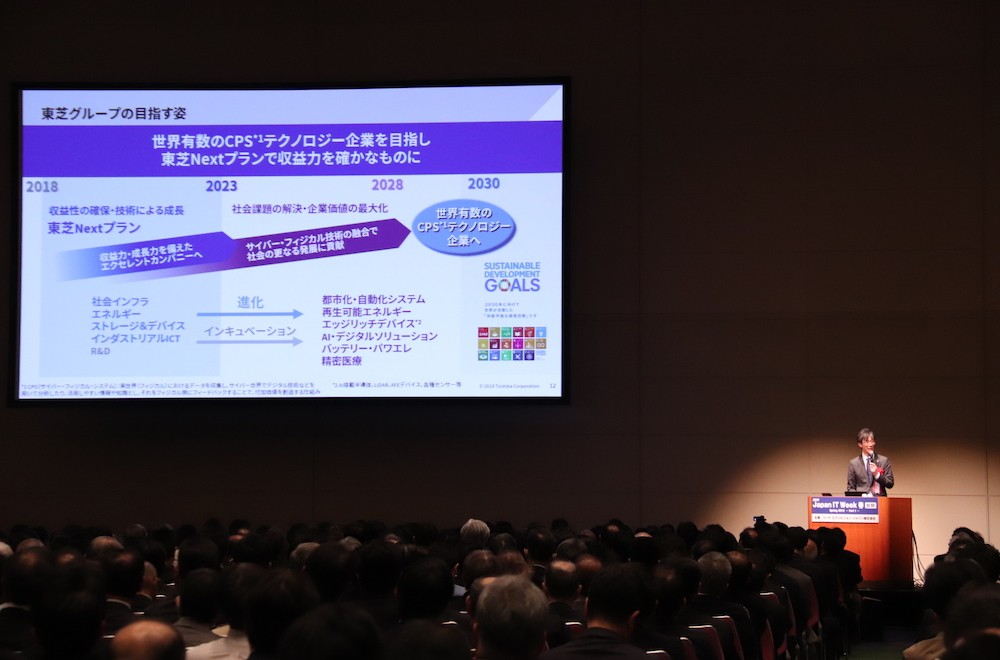 【講演レポート】2019 Japan IT Week 「東芝が考える、日本のDX」