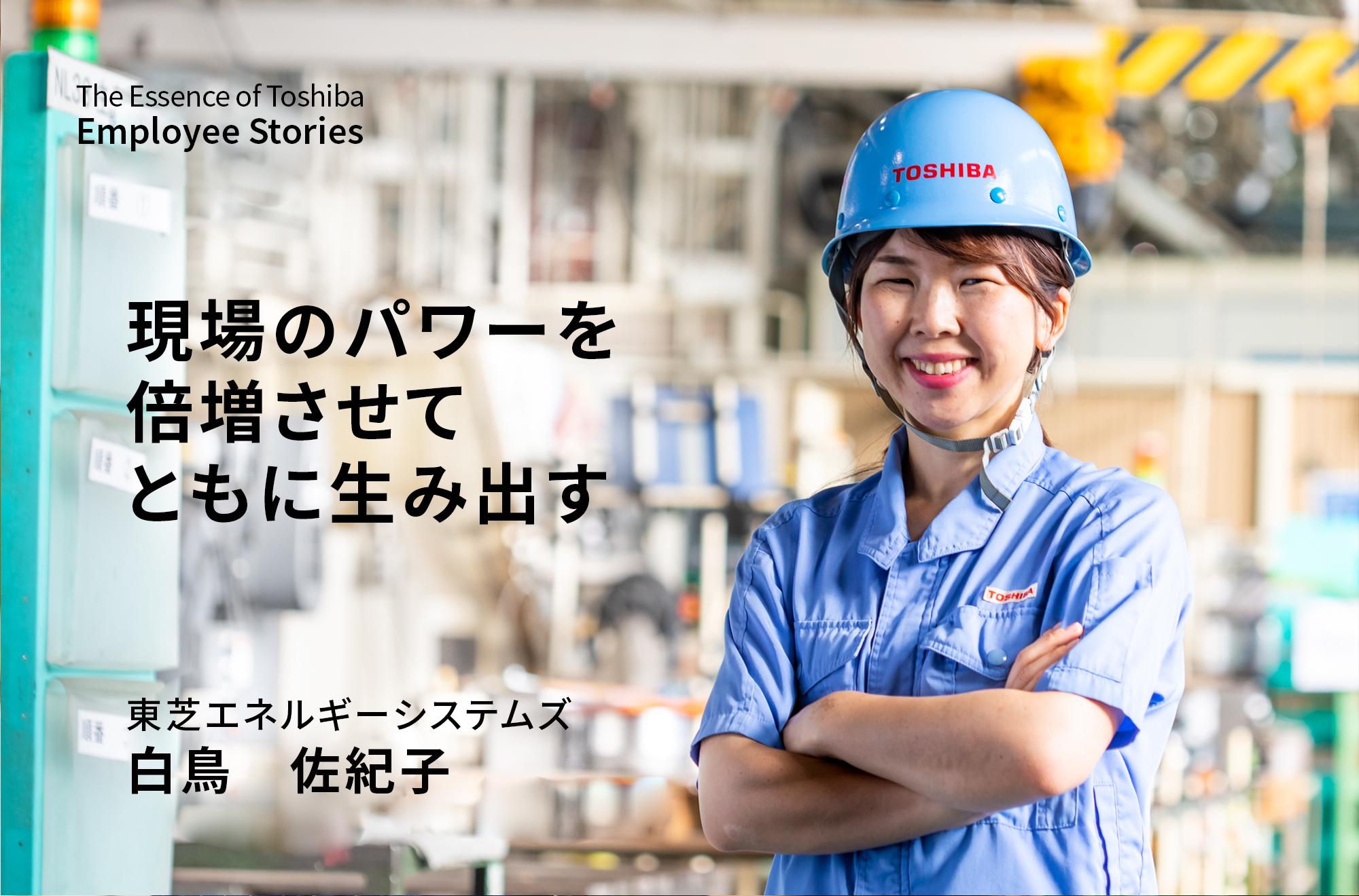 現場のパワーを倍増させて、ともに生み出す ~理念ストーリー We are Toshiba~