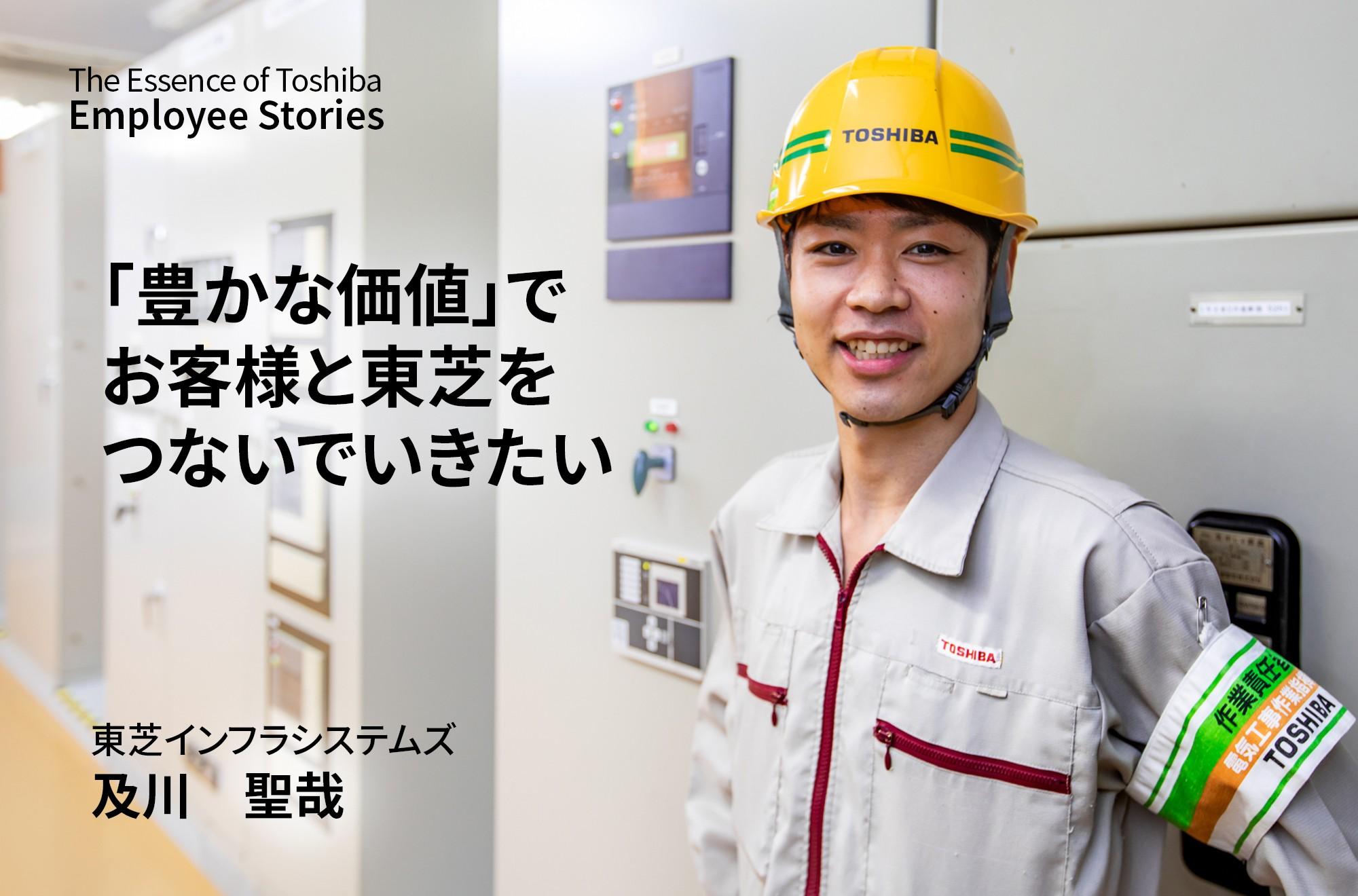 「豊かな価値」でお客様と東芝をつないでいきたい ~理念ストーリー We are Toshiba~