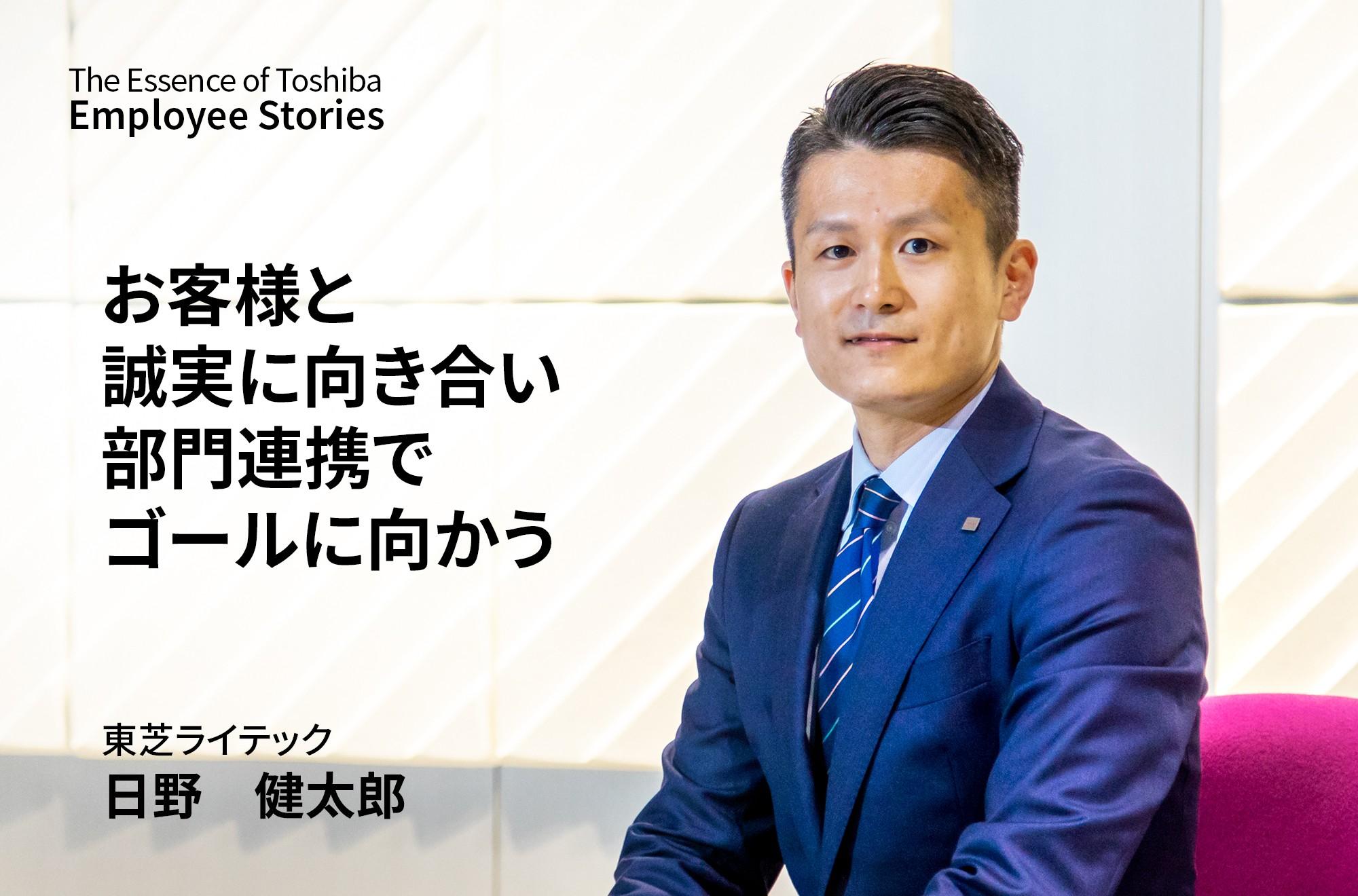 お客様と誠実に向き合い、部門連携でゴールに向かう ~理念ストーリー We are Toshiba~