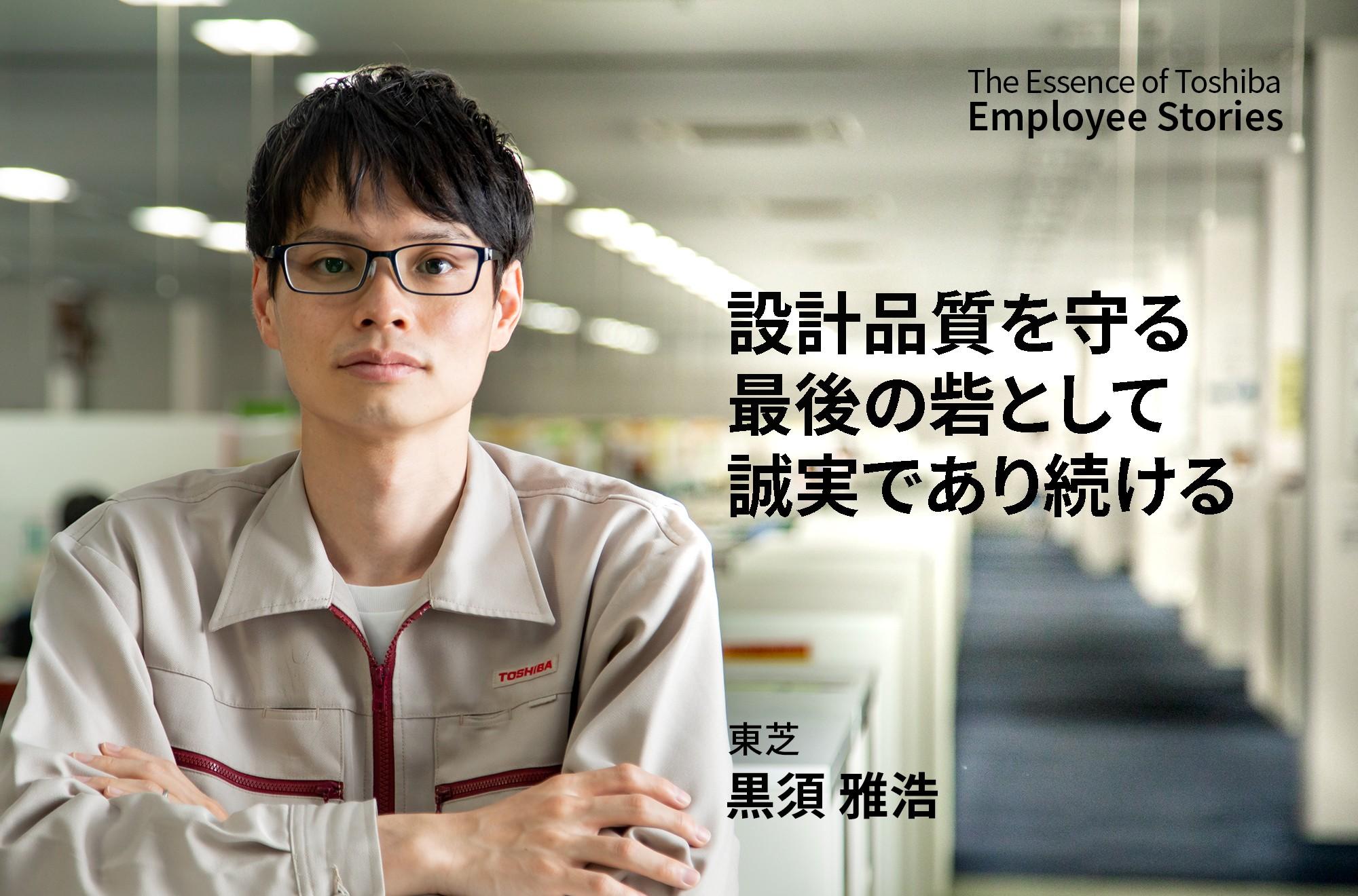 設計品質を守る最後の砦として、誠実であり続ける ~理念ストーリー We are Toshiba~