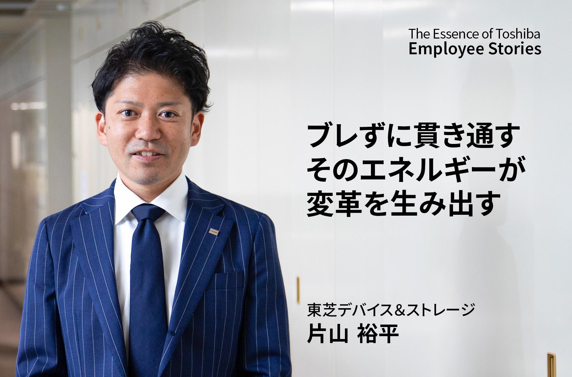 ブレずに貫き通す。 そのエネルギーが変革を生み出す~理念ストーリー We are Toshiba~