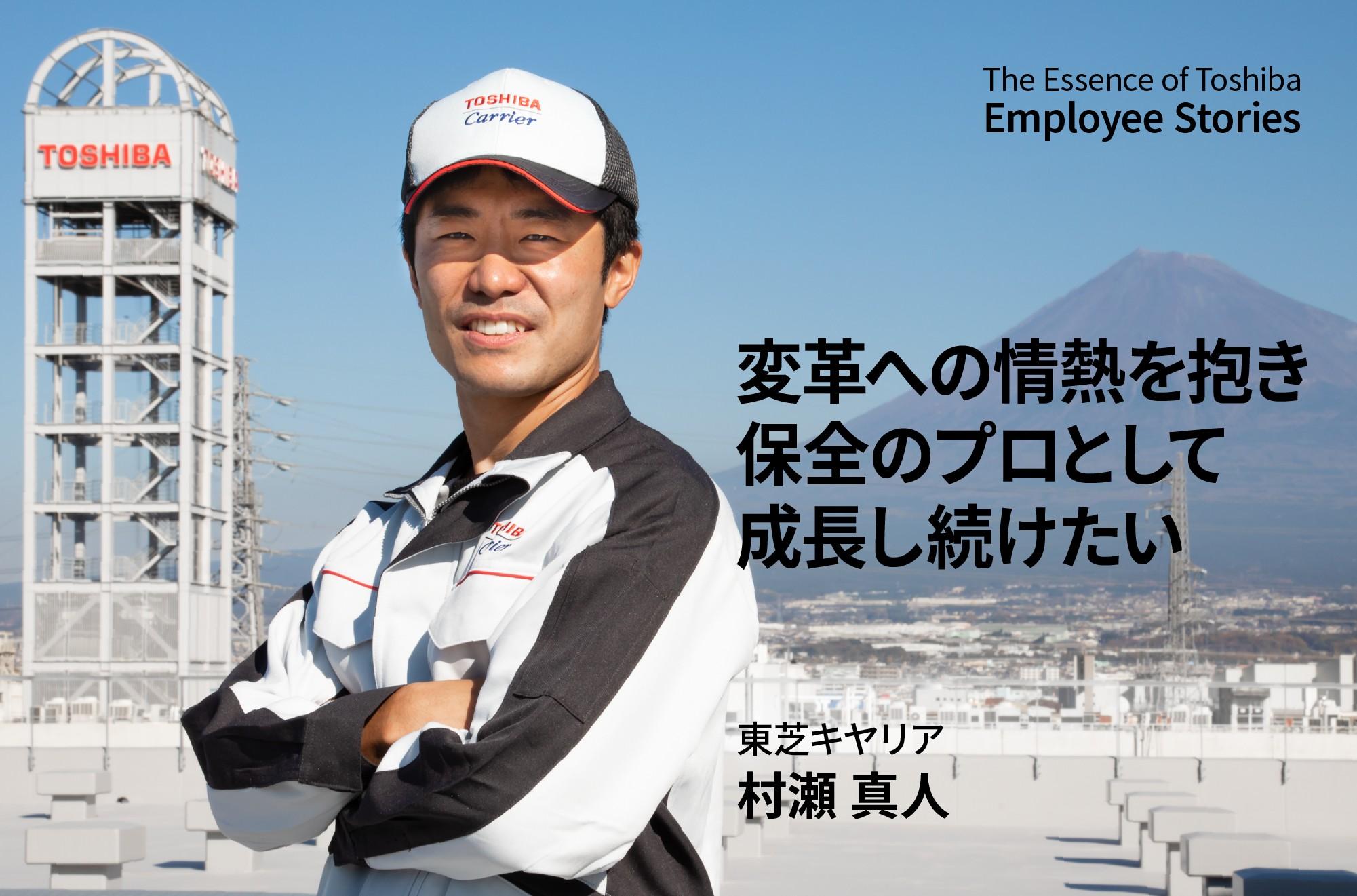 変革への情熱を抱き、保全のプロとして成長し続けたい ~理念ストーリー We are Toshiba~