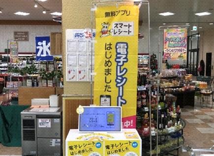 沖縄で実証実験を行った店舗