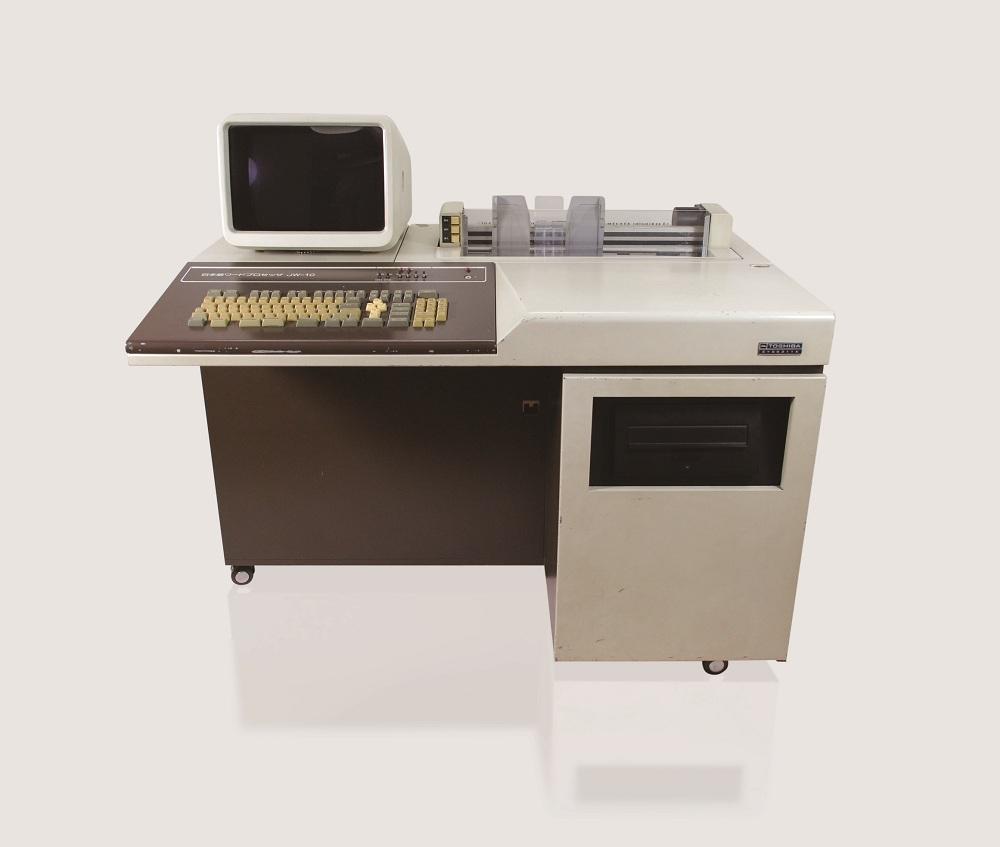 世界初の日本語ワードプロセッサ『JW-10』