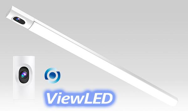 「ViewLED」はデザイン面でも高い評価を得ている