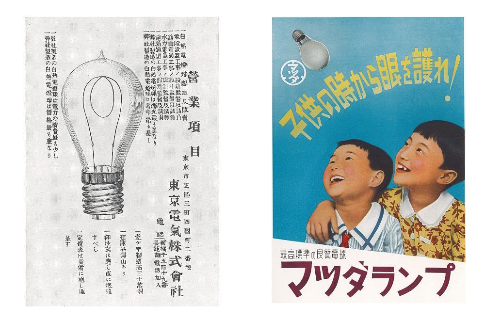電球の最初の雑誌広告と後年のマツダランプの広告
