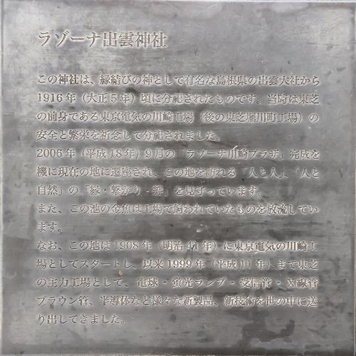 ラゾーナ出雲神社のプレート