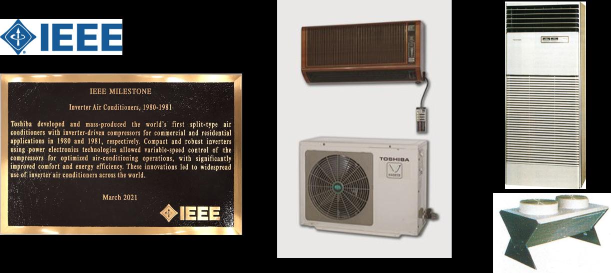 IEEEマイルストーン認定を得た、東芝のインバーター搭載エアコン