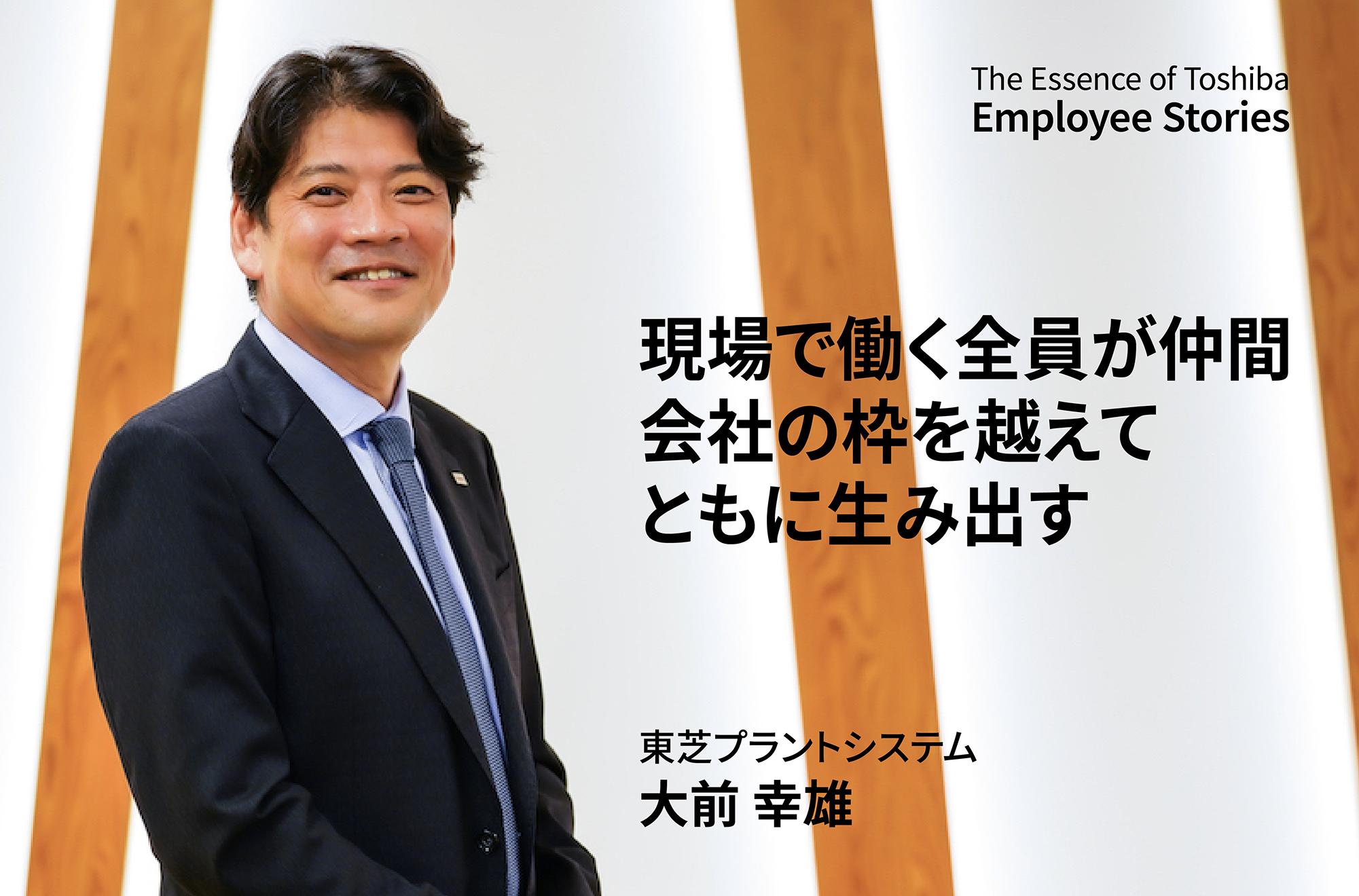 現場で働く全員が仲間。会社の枠を越えてともに生み出す ~理念ストーリー We are Toshiba~